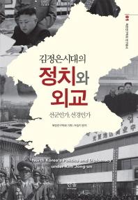김정은 시대의 정치와 외교