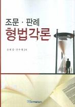 조문 판례 형법각론