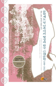 문학제도 및 민족어의 형성과 한국 근대문학(1980 - 1945)