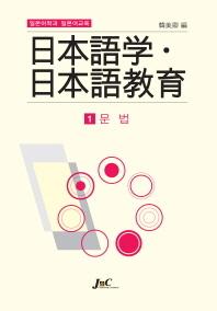 일본어학과 일본어교육. 1: 문법