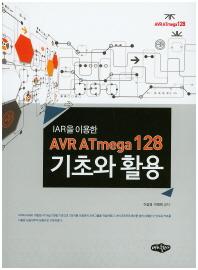 IAR을 이용한 AVR ATmega128 기초와 활용