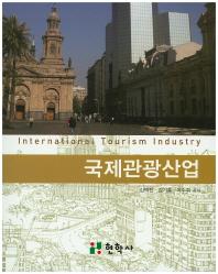 국제관광산업