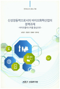 신성장동력으로서의 바이오화학산업의 정책과제: 바이오플라스틱을 중심으로