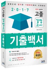 고졸 검정고시 기출백서(2017)