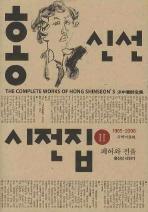 홍신선 시선집. 2: 폐허와 전율