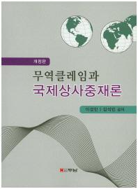 무역클레임과 국제상사중재론