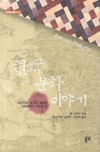 한국문화 이야기