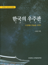 한국의 우주관