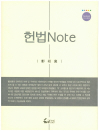 헌법 Note