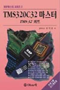 TMS320C32 마스터(DSP마스터시리즈 2)