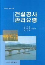 건설공사 관리요령 (개정 신판)(2007)
