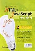 HTML과 JAVASCRIPT 빨리 배우기(마음대로만들어쓰는)(S/W포함)