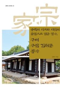 송백의 지조와 지란의 문향으로 일군 명가 구미 구암 김취문 종가