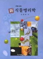 식물병리학(신)