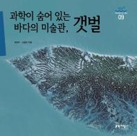 과학이 숨어 있는 바다의 미술관, 갯벌