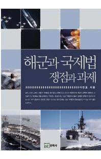해군과 국제법: 쟁점과 과제