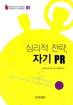 심리적 전략 자기 PR