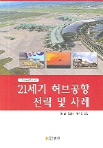 21세기 허브공항 전략 및 사례