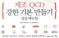 제조 QCD 강한 기본 만들기 실천 매뉴얼