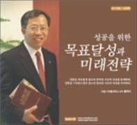 성공을 위한 목표달성과 미래전략(CD)