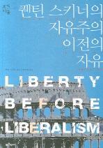 켄틴 스키너의 자유주의 이전의 자유
