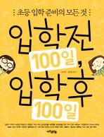 입학전 100일 입학후 100일