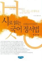 시로 읽는 국어 정서법