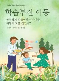 학습부진 아동