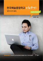 한국예술종합학교 이야기: 일만시간의 몰입