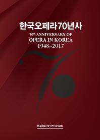한국오페라70년사