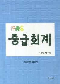 IFRS 중급회계 연습문제 해설서