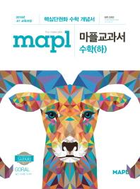 마플교과서 고등 수학(하)(2021)