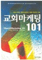 교회마케팅 101