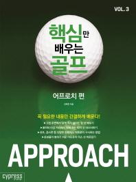 핵심만 배우는 골프 Vol. 3: 어프로치 편