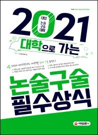 대학으로 가는 논술구술 필수상식(2021)