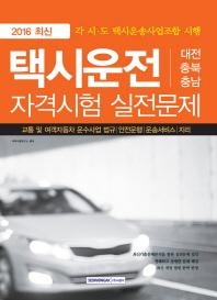 택시운전 자격시험 실전문제(대전 충북 충남)(2016)