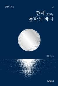 현해, 통한의 바다. 2