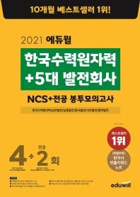 에듀윌 한국수력원자력+5대 발전회사 NCS+전공 봉투모의고사 4+2회(2021)
