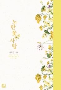 노란 꽃 사랑