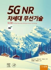 5G NR 차세대 무선기술