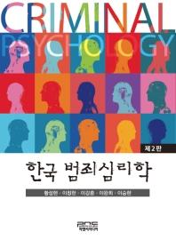 한국 범죄심리학