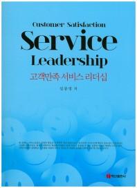 고객만족 서비스 리더십