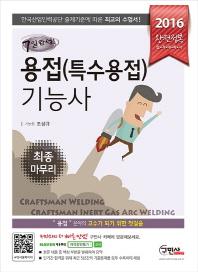 7일완성 용접(특수용접)기능사 최종마무리(2016)