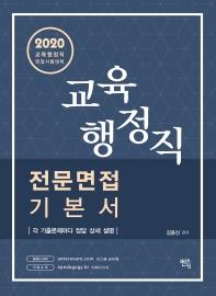 교육행정직 전문면접 기본서(2020)