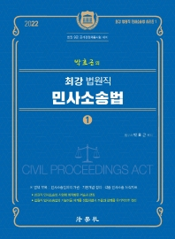 박효근의 최강 법원직 민사소송법. 1(2022)
