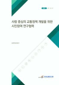 사람 중심의 교통정책 개발을 위한 시민참여 연구협력