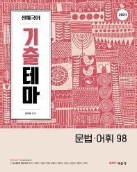 선혜국어 기출테마 문법 어휘 98(2021)