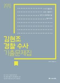 ACL 김현조 경찰 수사 기출문제집(2020)
