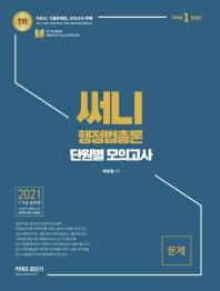 써니 행정법총론 단원별 모의고사(문제+해설)(2021)