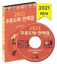주류도매 판매점 주소록(2021)(CD)